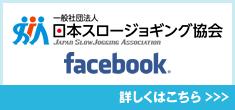 スロージョギング協会公式フェイスブック