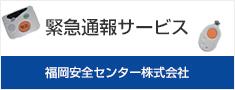 緊急通報サービス 福岡安全センター株式会社