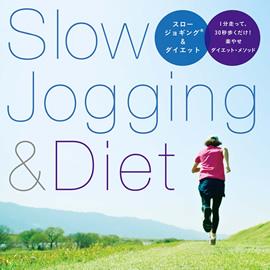 スロージョギングアンドダイエット 1分走って、30秒歩くだけ!楽やせダイエットメソッド