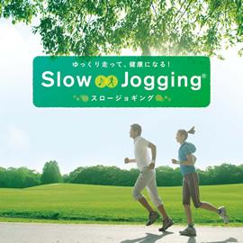 ゆっくり走って健康になる!スロージョギング